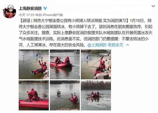 网传大宁郁金香公园有小孩滑冰落湖 官方:实为消防演习