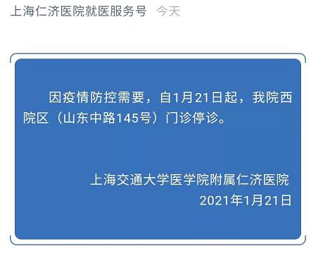 上海交通大学医学院附属仁济医院西院区今起门诊停诊