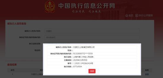 汉堡王中国子公司成为被执行人 执行标的超6770万元
