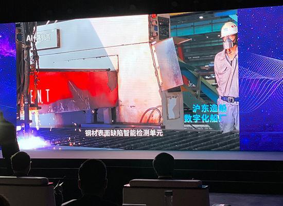 7月11日下午,2020世界人工智能大会云端峰会现场。 本文图片均为澎湃新闻记者 俞凯 摄