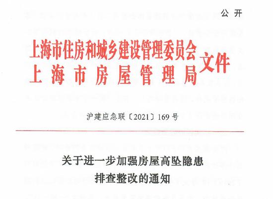 """微信公众号""""上海住房城乡建设管理"""" 图"""