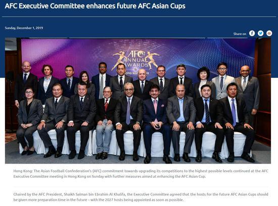 亚足联:2021世俱杯亚洲获3.5名额 东道主中国占1席