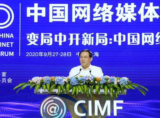 中国网络媒体论坛在沪开幕 让正能量更强劲、主旋律更高昂