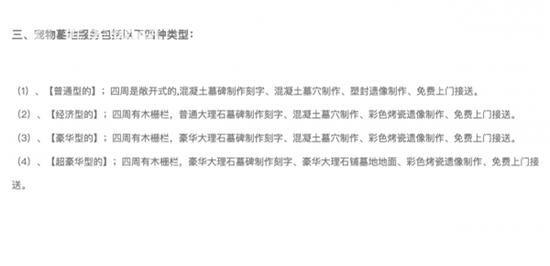 上海100多个宠物墓藏身农家乐 价格近万墓碑终生买断