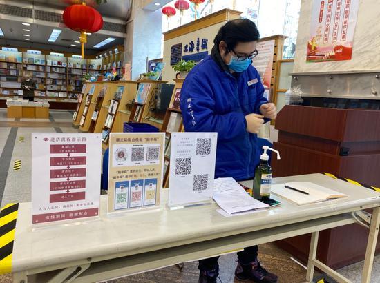 上海书城福州路店等三家新华书店门店临时关闭
