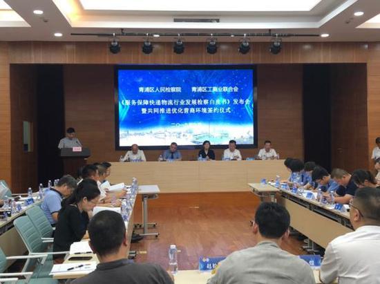 上海青浦发布检察白皮书 精准打击涉快递物流行业犯罪