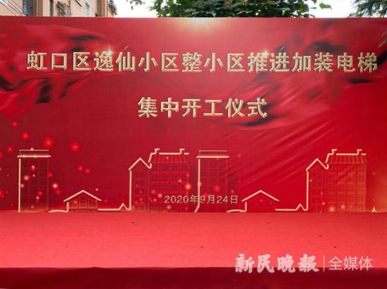 上海首个居民区整小区加梯项目启动 12部电梯同时开工