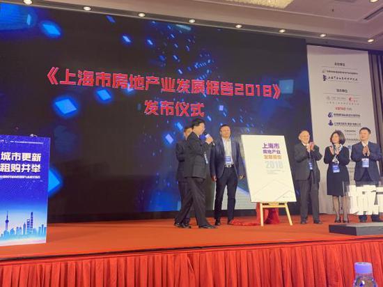 11月23日,《上海市房地产业发展报告2018》发布仪式。 本文图片均为澎湃新闻记者 栾晓娜 图