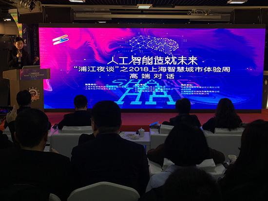 上海筹建人工智能推进办公室 推动AI产品落地应用