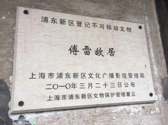 沪上将添文化新地标 傅雷故居启动修缮工程