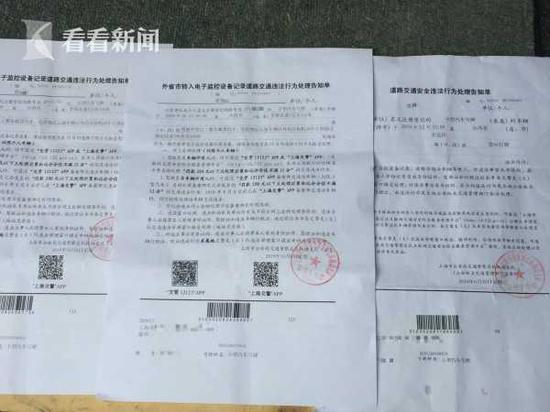 市民车没开出上海有5张外省违章单 系车牌录入有误