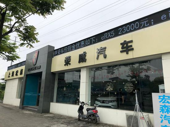 """△图为军工路1601号""""上海宏森荣威汽车""""展厅。"""