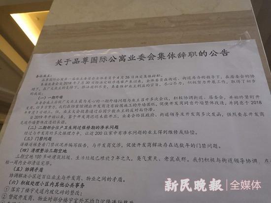 图说:业委会集体辞职公告