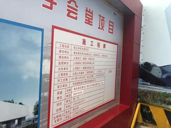张江科学会堂项目施工现场