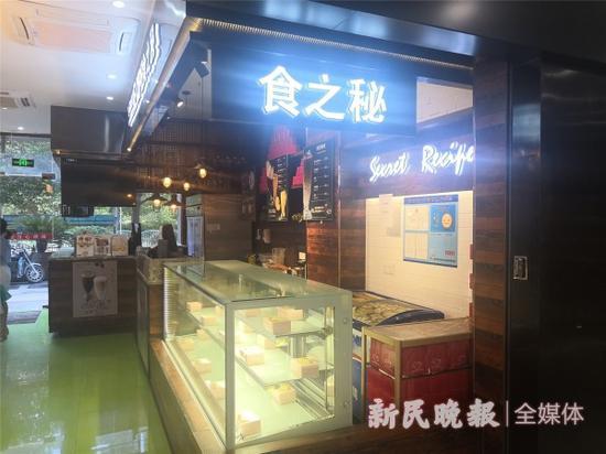 图说:食之秘浦东文峰店