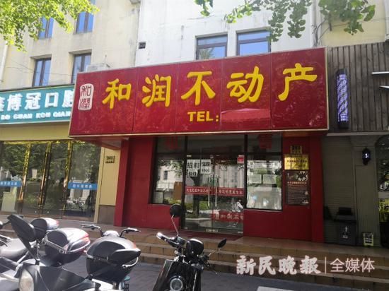 """图说:徐汇区华发路上的""""和润不动产""""门店 新民晚报记者 夏韵摄(下同)"""
