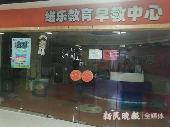 图说:关停的培训机构 新民晚报记者 罗水元 摄(下同)