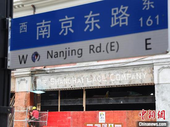 南京路步行街拓宽改造 敲出百年前房地产公司英文店招