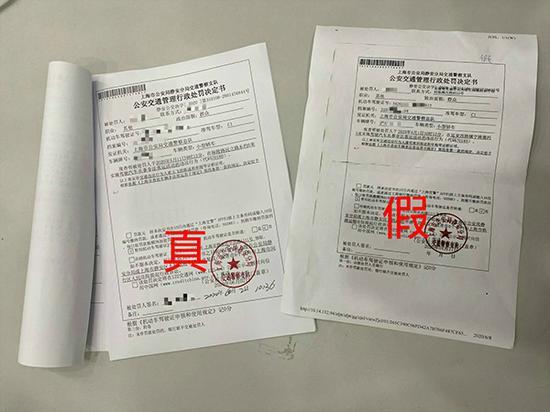 司机买罚单捞车 牵上海首例特大伪造交通决定处罚书案