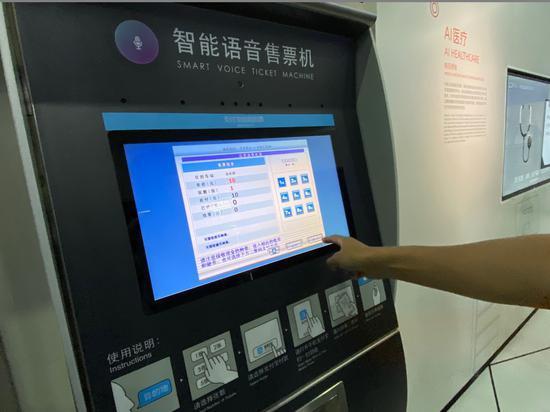 探营人工智能大会:采矿能自动化 地铁语音售票机已投用