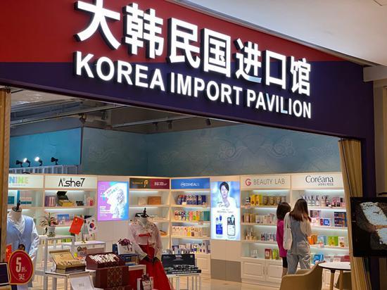 大韩民国进口馆