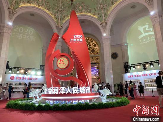 """2020上海书展暨""""书香中国""""上海周开幕。 周卓傲 摄"""