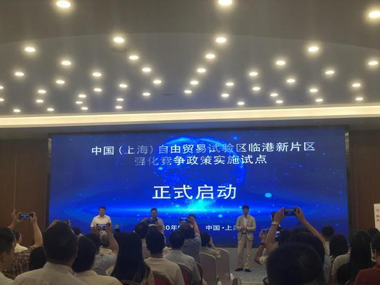 上海臨港新片區啟動強化競爭政策試點 發布11條措施