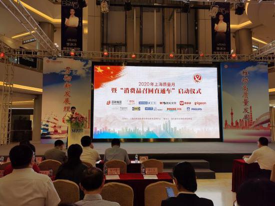 上海消费品召回直通车平台启动 首批11家企业加入