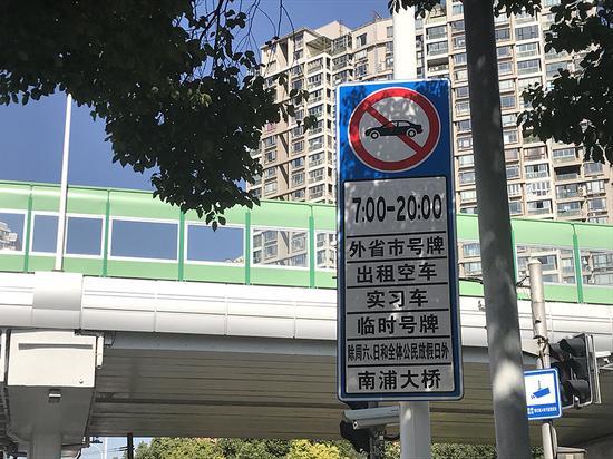 2020年10月31日上午10点左右,上海中山南路西藏路口的限行牌被覆盖,显示为新的时间。