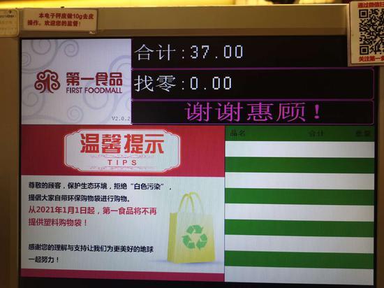 第一食品收银台显示屏提示