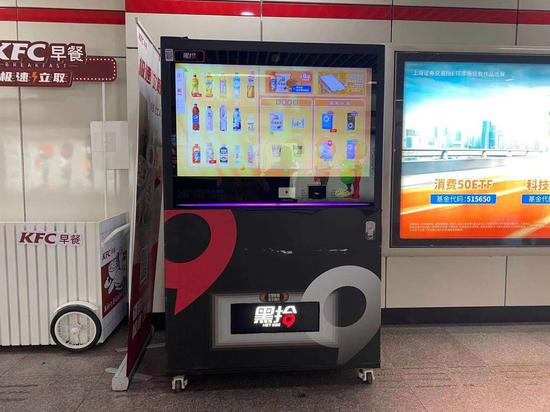 支持数字人民币支付售货机现身上海地铁 可扫二维码支付