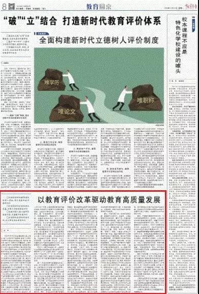 上海对师德师风问题严重教师 探索实施教育全行业禁入