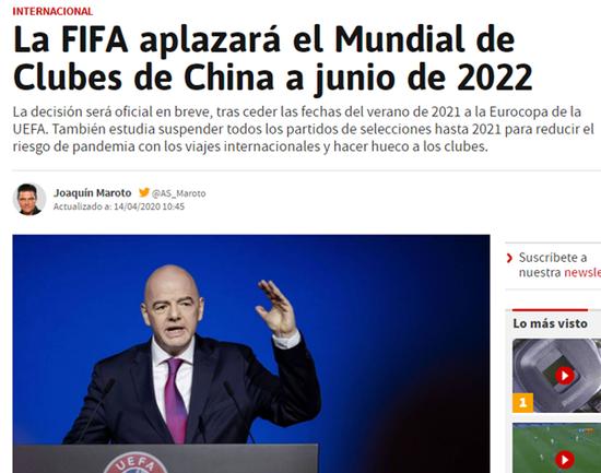 世俱杯或延至2022年夏天 卡在欧洲杯世界杯中间很无奈
