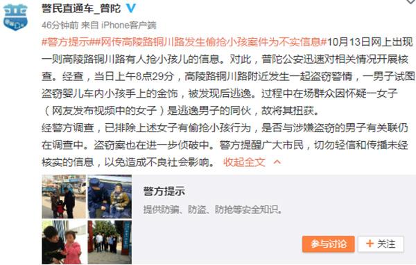 警方辟谣高陵路铜川路发生偷抢小孩事件:此为不实信息