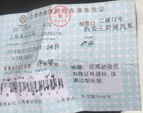 宋先生提供的长途客运车票。