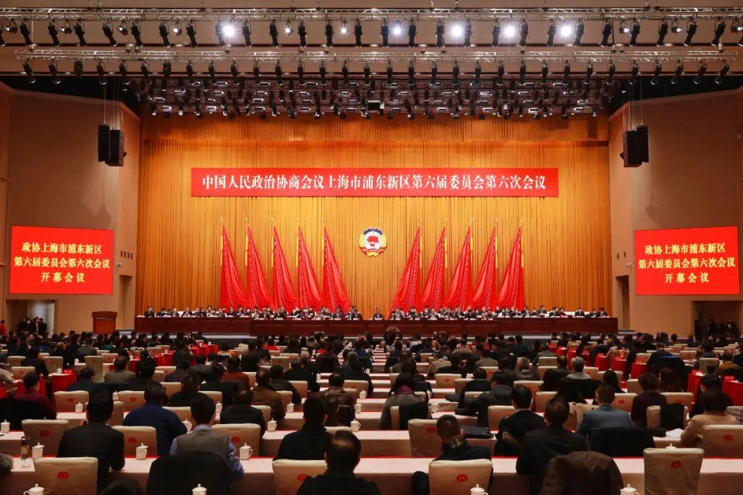 政协浦东新区六届六次会议开幕