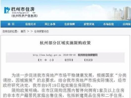 杭州限购前成交双破纪录 销售拿POS机往上海签单