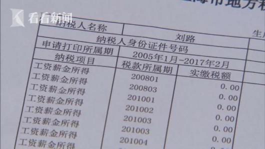 上个月,家住黄浦区的刘路在申请廉租房时,被告知名下竟然有一笔她并不知道的工资收入。
