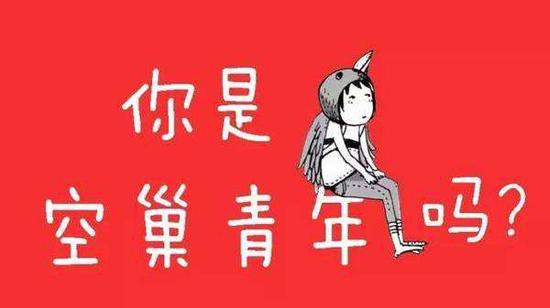 半亿人跻身空巢青年90后占大半 上海排名全国第四