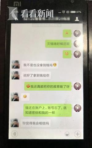 男子微信上冒充美女招揽参赌 假网站小返利骗大钱