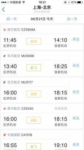 雷雨天气来临 未来几天上海至北京航班将受影响