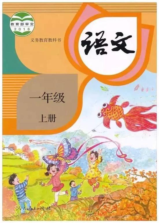 上海一年级小学生将更换语文教材 统一使用统编教材图片