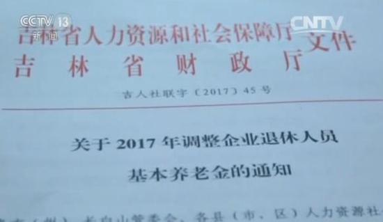 吉林省今年的基本养老金调整方案具有三个特点:同步调整,基本一致,统一部署。