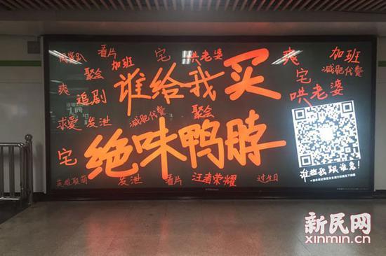 图说:人广站2号线换乘通道内的广告。