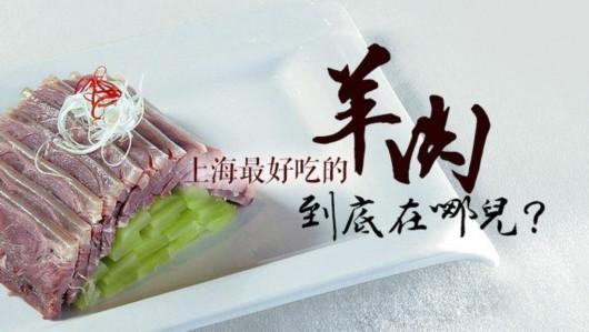三伏天吃羊肉:上海最好吃的羊肉大盘点