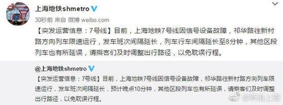 上海地铁官微发布7号线故障信息
