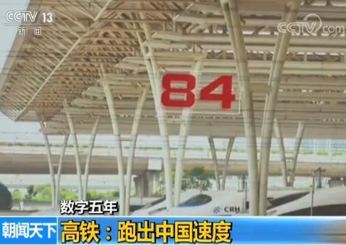在上海虹桥这个中国最繁忙的车站,平均84秒就有一趟高铁驶过,比中国最繁忙的地铁高峰发车间隔,还少了19秒。