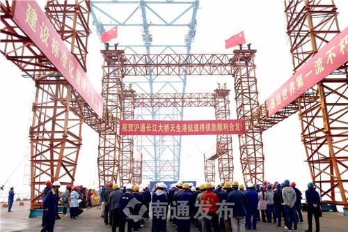▲沪通长江大桥天生港航道桥拱肋合龙现场。