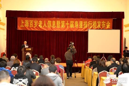 图片说明:2017年上海第十届百岁寿星排行榜发布