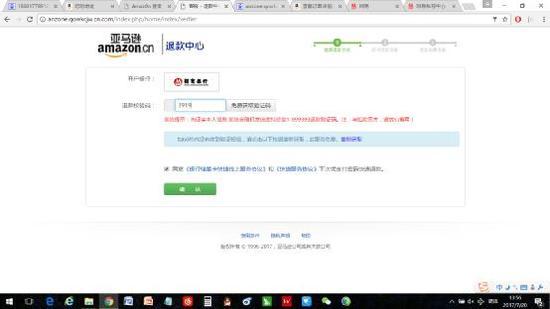 钓鱼网站的退款页面。本文图片 受访者提供
